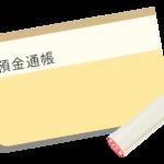 預金通帳と印鑑のイラスト