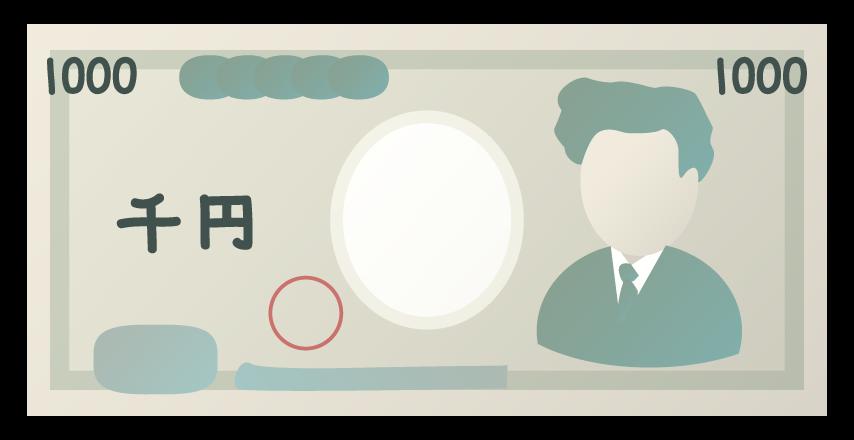 紙幣・千円札のイラスト