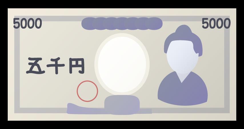 紙幣・五千円札のイラスト