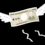お金が飛んでいるイラスト