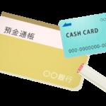 預金通帳と印鑑・キャッシュカードのイラスト