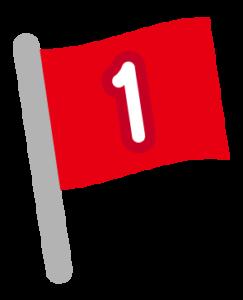 【1】数字の入った旗のイラスト