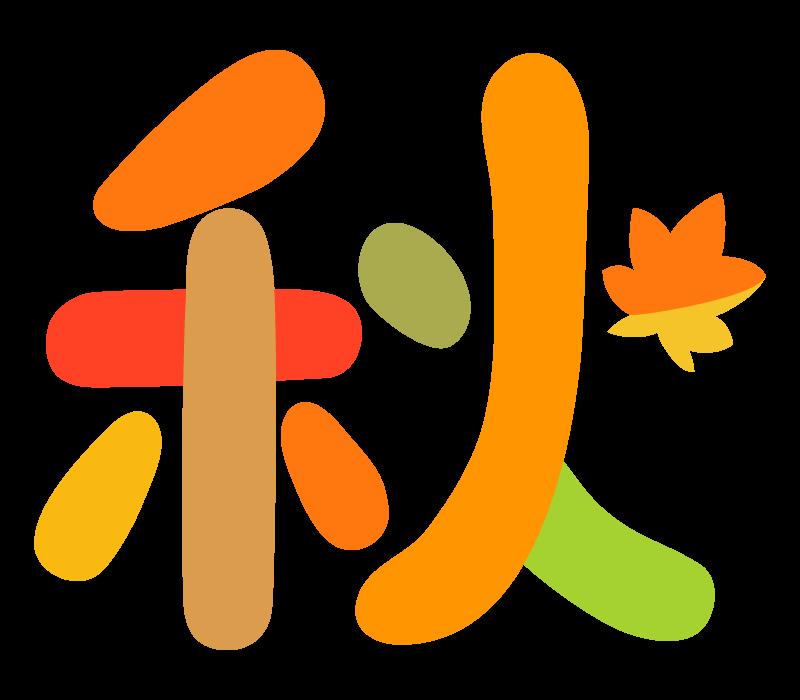 「秋」の文字のイラスト