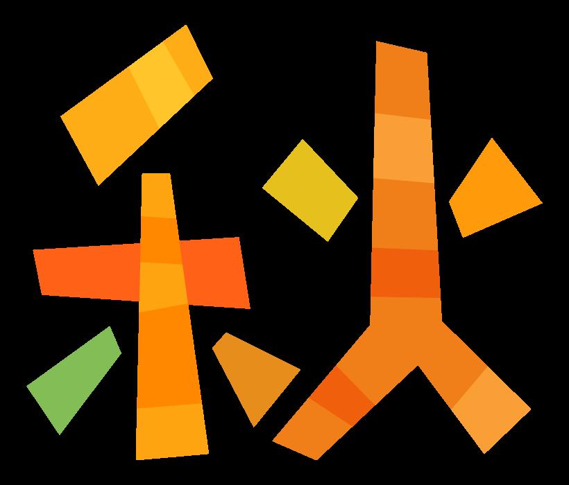「秋」の文字のイラスト02