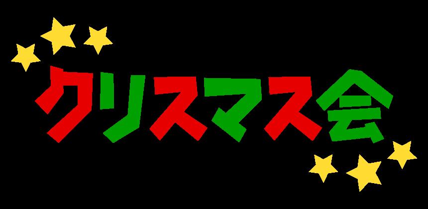「クリスマス会」の文字のイラスト