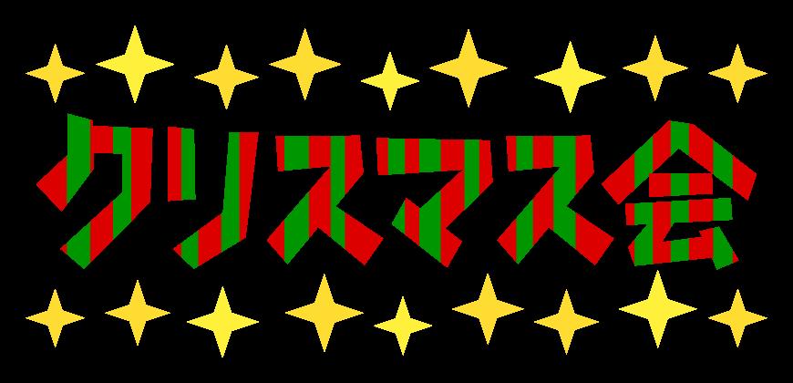 「クリスマス会」の文字のイラスト02