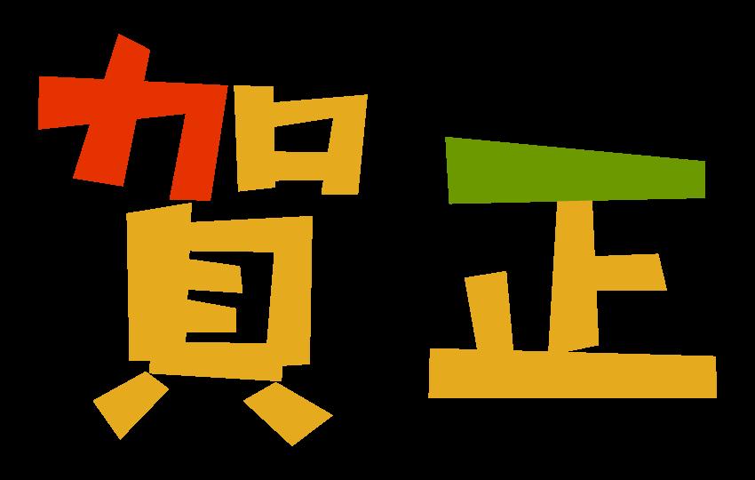 ポップな「賀正」の文字のイラスト02