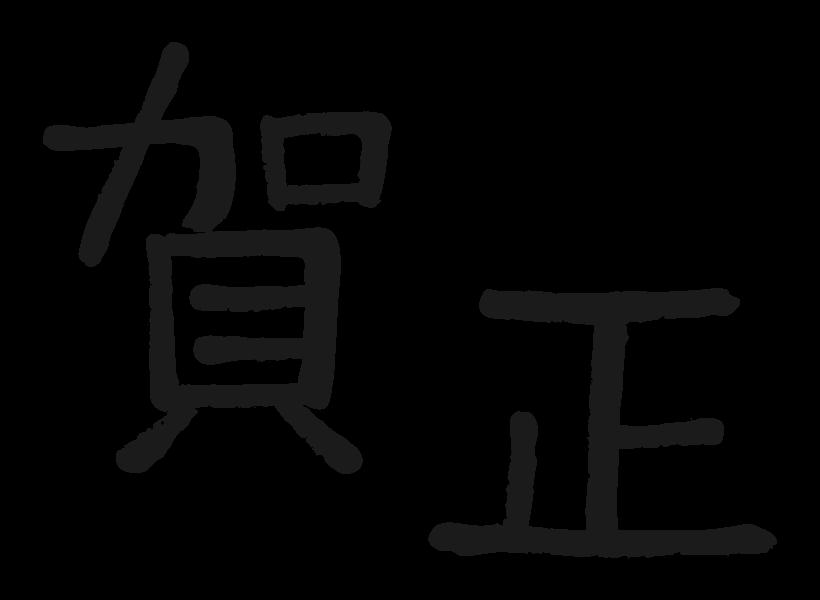 筆文字の「賀正」のイラスト
