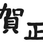 筆文字の「賀正」のイラスト02