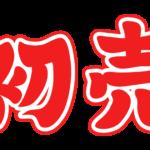 「初売」の文字のイラスト