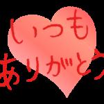 大きなハートと「いつもありがとう」の文字のイラスト