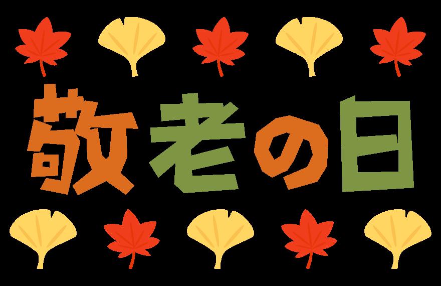 「敬老の日」の文字のイラスト