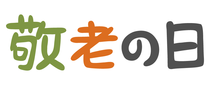 シンプルな「敬老の日」の文字のイラスト