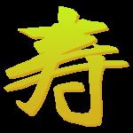 金色の「寿」の文字のイラスト