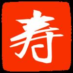 ハンコ風の「寿」の文字のイラスト