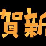 「謹賀新年」の文字イラスト