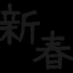 筆文字の「新春」のイラスト