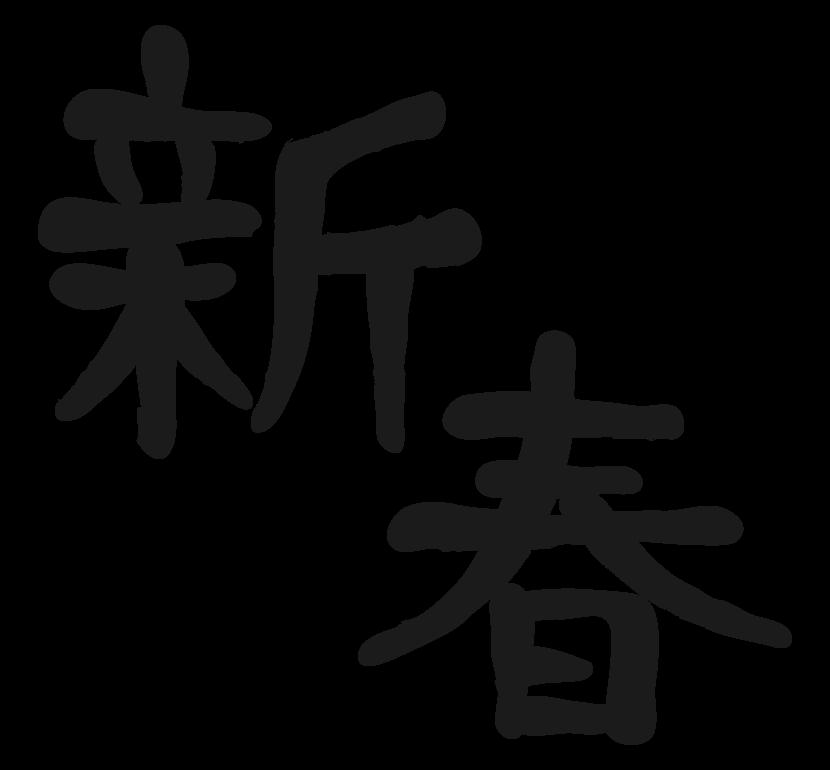 筆文字の「新春」のイラスト02