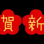 梅の花と「謹賀新年」の文字イラスト