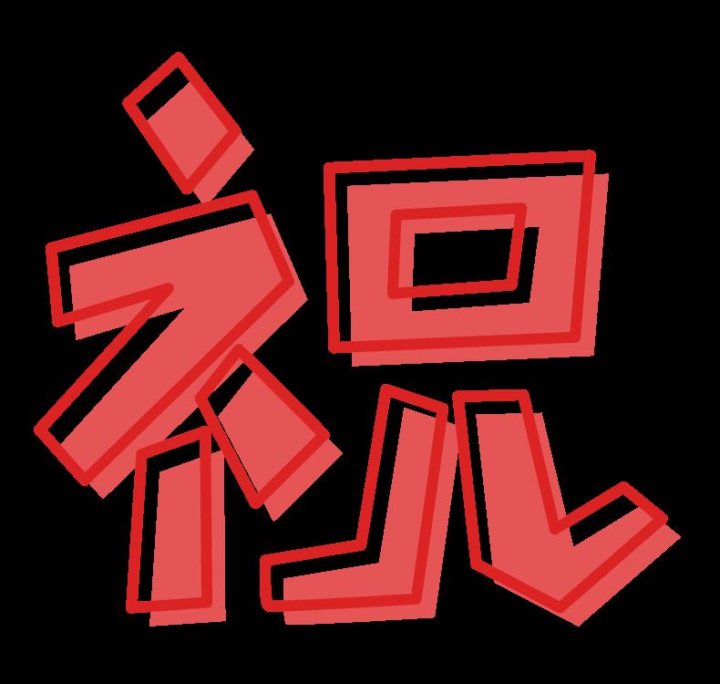 「祝」の文字のイラスト