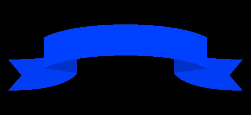 青い帯のリボンのイラスト