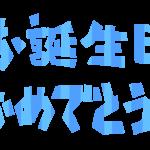 「お誕生日おめでとう!」の文字のイラスト