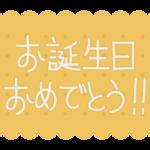 「お誕生日おめでとう!」の文字のイラスト02