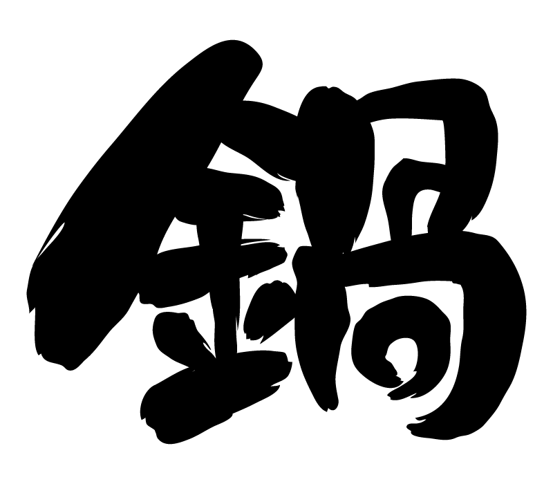 「鍋」の文字のイラスト02