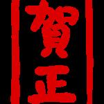 縦のハンコ風「賀正」のイラスト