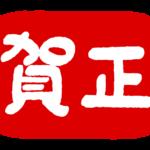 ハンコ風「賀正」のイラスト