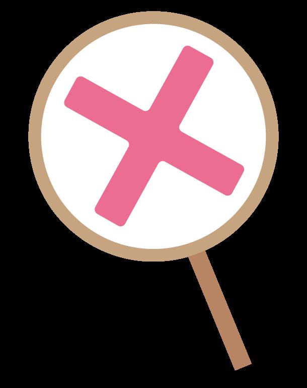 バツの札のイラスト