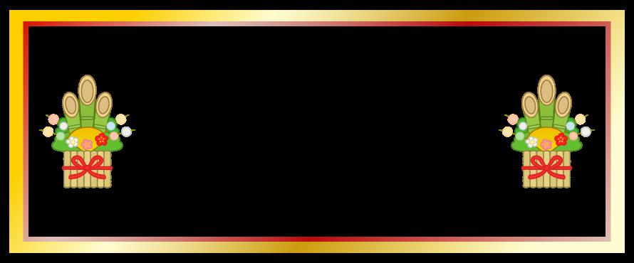 門松と黄金色と赤枠の横長フレーム飾り枠イラスト