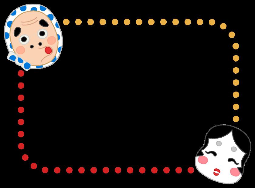 おかめとひょっとこの赤と黄色の点線フレーム飾り枠イラスト