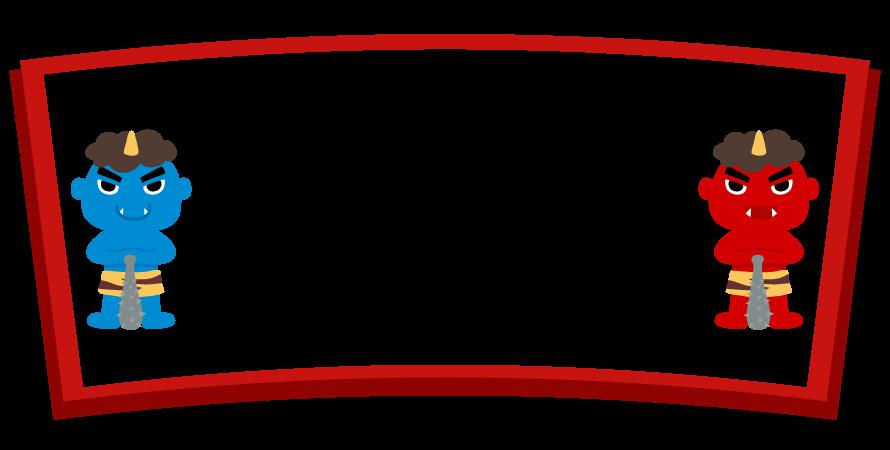節分・赤鬼と青鬼の赤い扇形のフレーム飾り枠イラスト
