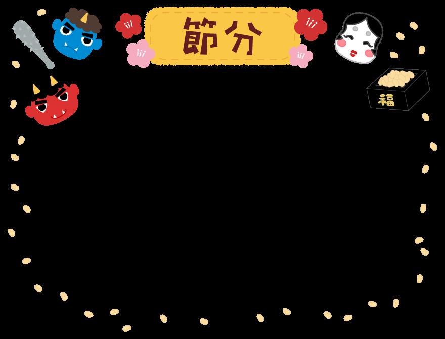 赤鬼青鬼とおかめと豆まきの節分の文字入りフレーム飾り枠イラスト