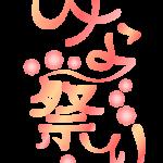 「ひな祭り」の文字(縦)のイラスト