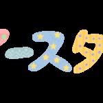 「イースター」の文字のイラスト