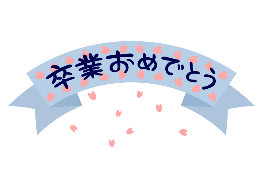 リボンの「卒業おめでとう」の文字のイラスト
