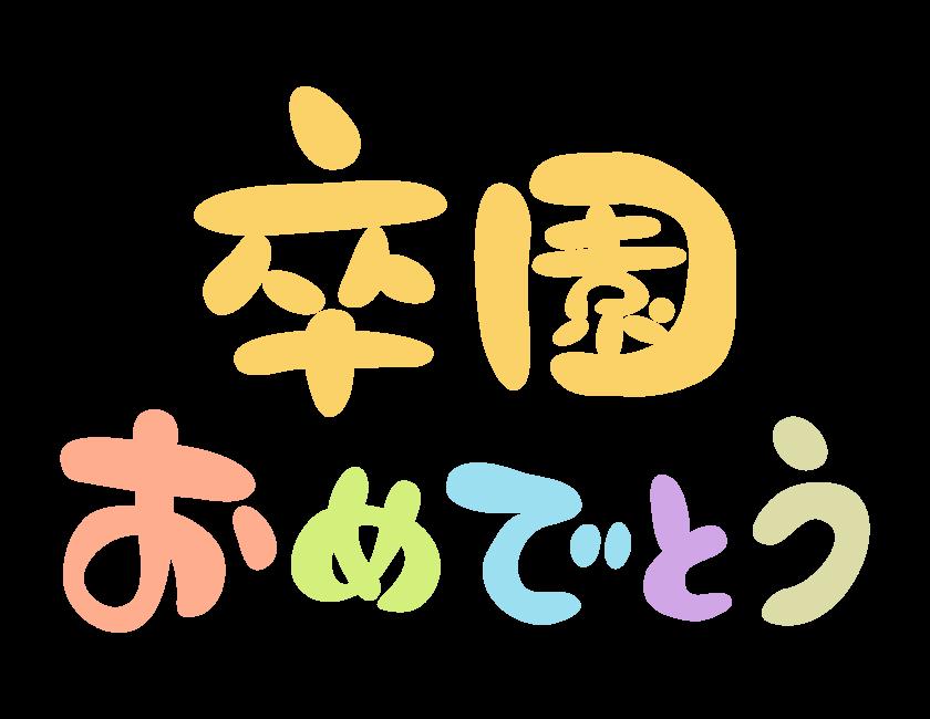 「卒園おめでとう」の文字のイラスト