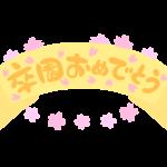 リボンと「卒園おめでとう」の文字のイラスト