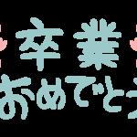 「卒業おめでとう」の文字のイラスト