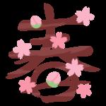桜と「春」の文字のイラスト