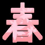 「春」の文字のイラスト