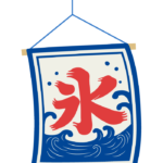 かき氷・氷旗のイラスト