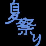 「夏祭り」の文字(縦書き)イラスト