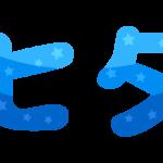 「七夕」の文字イラスト