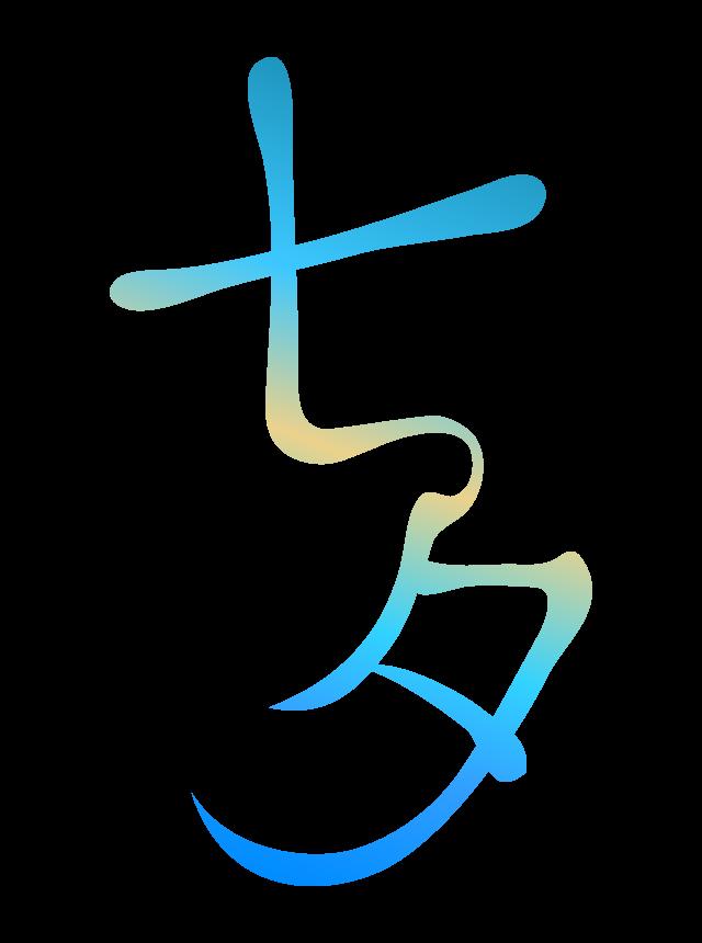 「七夕」の文字(縦書き)イラスト
