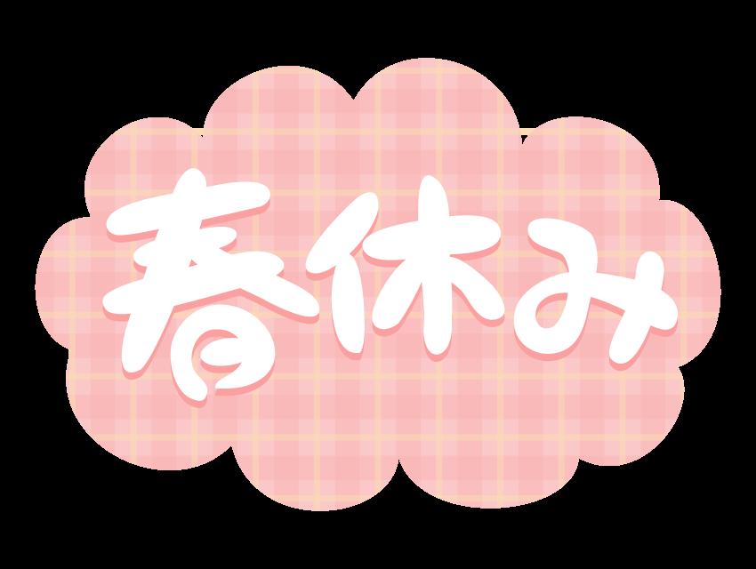 「春休み」の文字イラスト