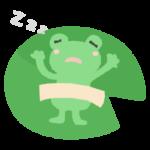 昼寝をしているカエルのイラスト