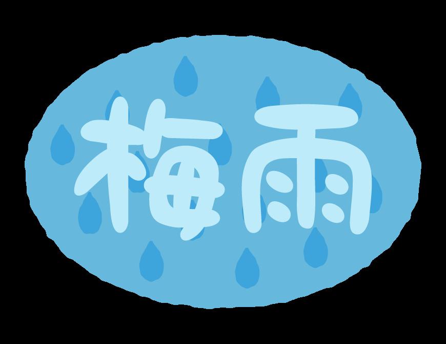 6月・「梅雨」の文字イラスト
